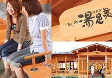 Ashiyu Tsuki Hime Plaza