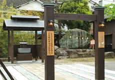 Gensen Hot Springs