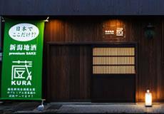 Sake-kura