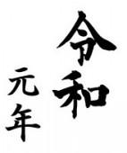 hkt_reiwa01444